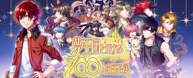 100 Sleeping Princes & The Kingdom of Dream